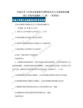 中南大学《毛泽东思想和中国特色社会主义理论体系概论》在线考试题库(三套)(有答案).doc