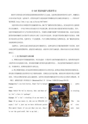 英语电影与英语学习.doc