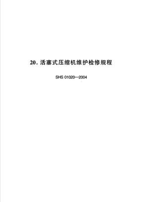 SHS 01020-2004 活塞式压缩机维护检修规程.pdf