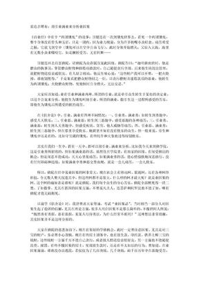 索达吉堪布:用引业满业来分析业因果.doc