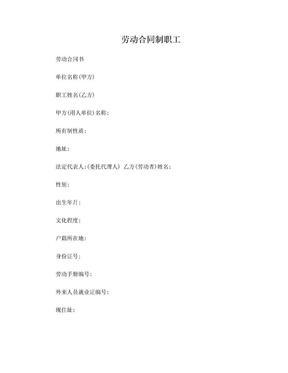 【2017年最新合同模板】甘肃省劳动合同范本.doc