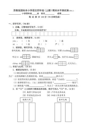 苏教版四年级上册语文试卷.doc