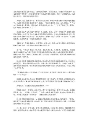 职场潜规则之狼性女人的游戏.doc