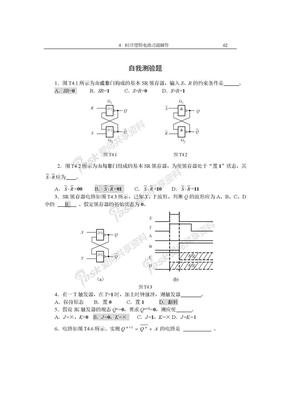 送出版社习题解答4时序逻辑电路习题解答.doc