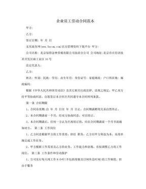 企业员工劳动合同范本.doc