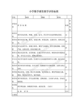 小学数学课堂教学评价标准表.doc