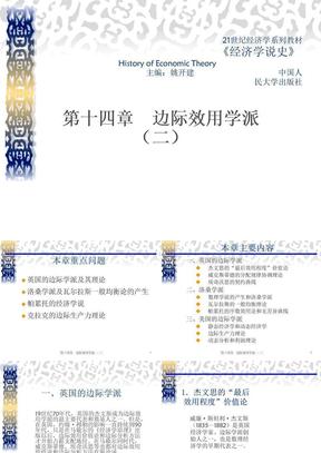 第十四章  边际效用学派(二).ppt
