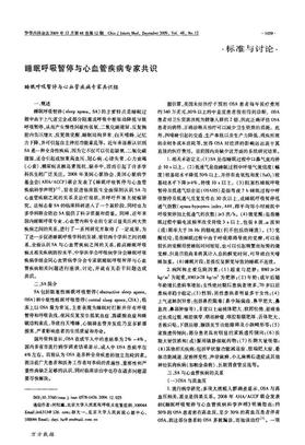 睡眠呼吸暂停与心血管疾病专家共识.pdf