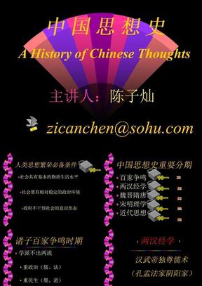 中国思想史.ppt