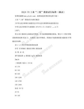 "GBJ4-73工业""三废""排放试行标准(摘录).doc"