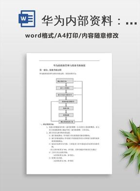 华为内部资料:绩效管理与绩效考核制度