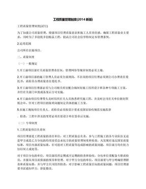 工程质量管理制度(2014新版).docx