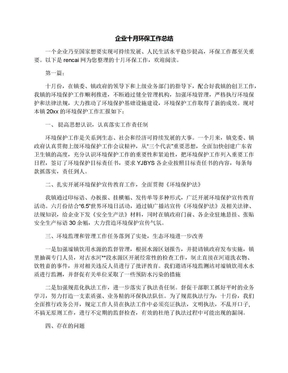 企业十月环保工作总结.docx