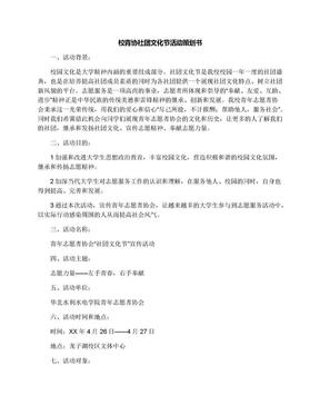 校青协社团文化节活动策划书.docx