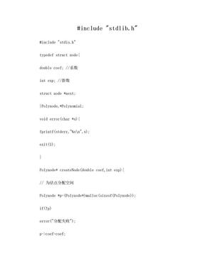 多项式c语言编程.doc