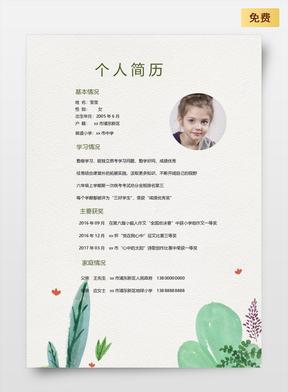 儿童多彩带自荐信简历模板-19.doc