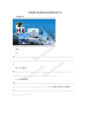 军队数字化油库综合监管信息平台.doc