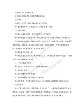 小学语文《狼王梦》阅读推荐课教学实录.doc