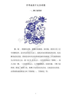 中华流传十大吉祥图(图片).doc