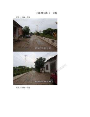 上庄村支路-2--良好.doc
