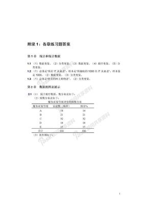 统计学基础课后练习答案-贾俊平编著.doc