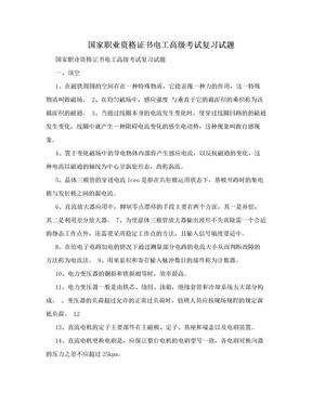 国家职业资格证书电工高级考试复习试题.doc