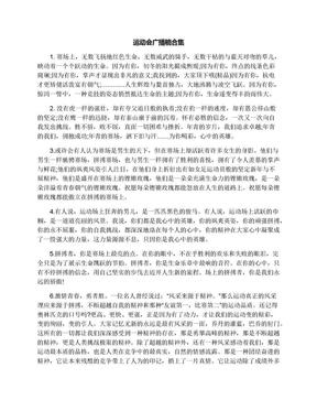运动会广播稿合集.docx