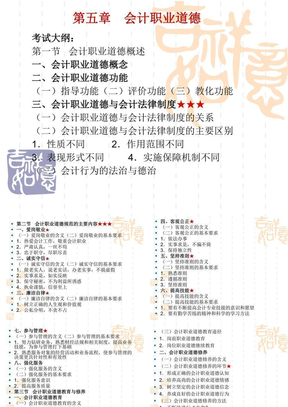 会计职业道德(财经法规).ppt