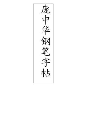 庞中华钢笔字帖.doc