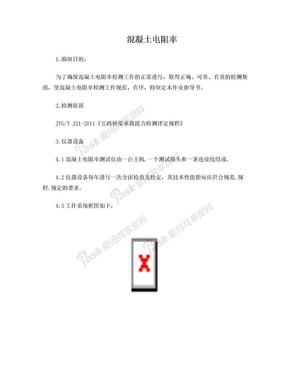 电阻率作业指导书.doc