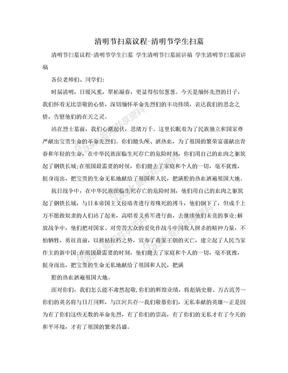 清明节扫墓议程-清明节学生扫墓.doc