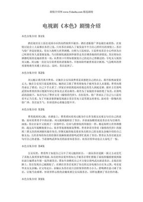 电视剧本色剧情介绍.pdf