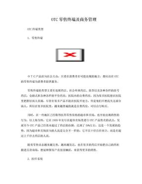 连锁药店终端管理与实操.doc