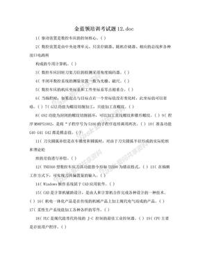 金蓝领培训考试题12.doc.doc