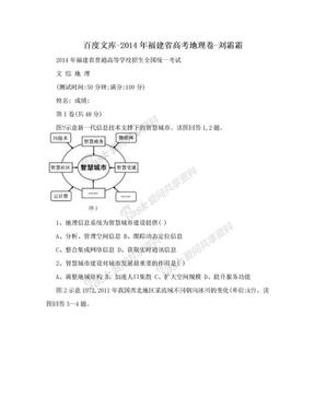 百度文库-2014年福建省高考地理卷-刘霜霜.doc