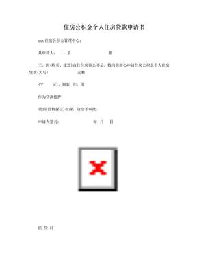 住房公积金个人住房贷款申请书.doc