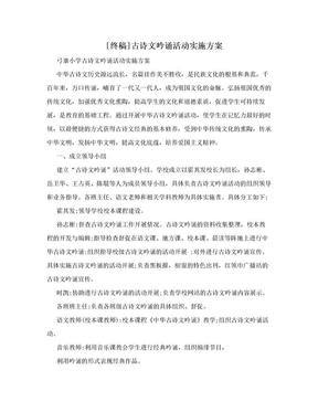[终稿]古诗文吟诵活动实施方案.doc