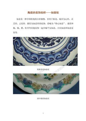 陶瓷的装饰纹样—— 如意纹.doc