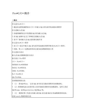 黑马程序员c语言教程:c  概念简介.doc
