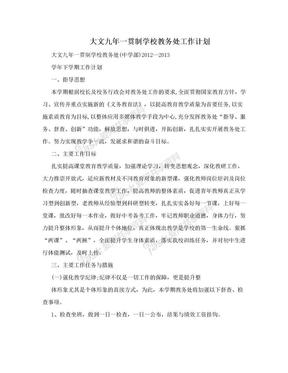 大文九年一贯制学校教务处工作计划.doc