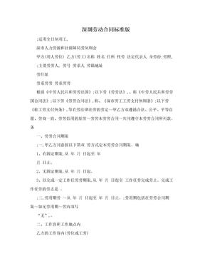 深圳勞動合同標準版.doc