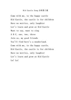 Kid Castle Song吉的堡之歌.doc