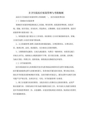 乡卫生院医疗质量管理与考核细则.doc