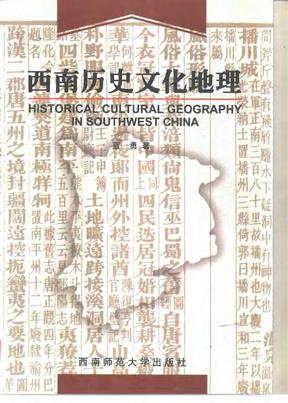 西南历史文化地理.pdf