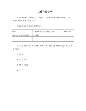 中级会计工作年限证明模板.doc