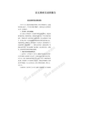 语文教研员述职报告.doc