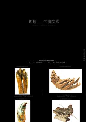 国技——竹雕鉴赏
