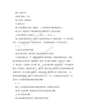 小学生相声表演起外号(起绰号).doc