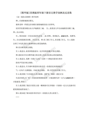 [精华版]苏教版四年级下册语文教学案例及反思集.doc