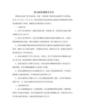 幼儿园常规检查小结.doc